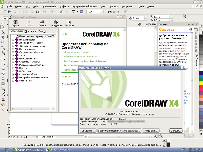 corel draw скачать бесплатно без регистрации