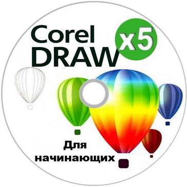 CorelDRAW X5 уроки